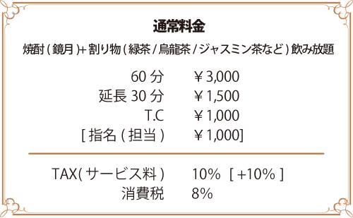 新宿店新システム_通常料金